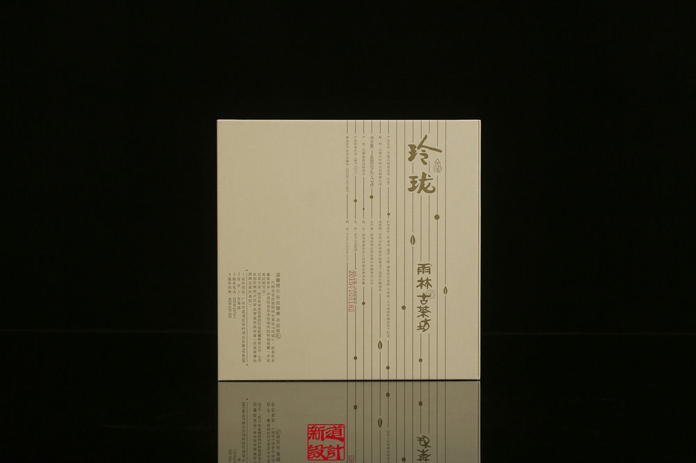雨林古茶坊 沱茶玲珑包装设计 普洱茶包装设计 新道设计作品 铁盒包装设计 礼盒包装设计 昆明包装设计公司 茶叶包装设计01 (2).JPG