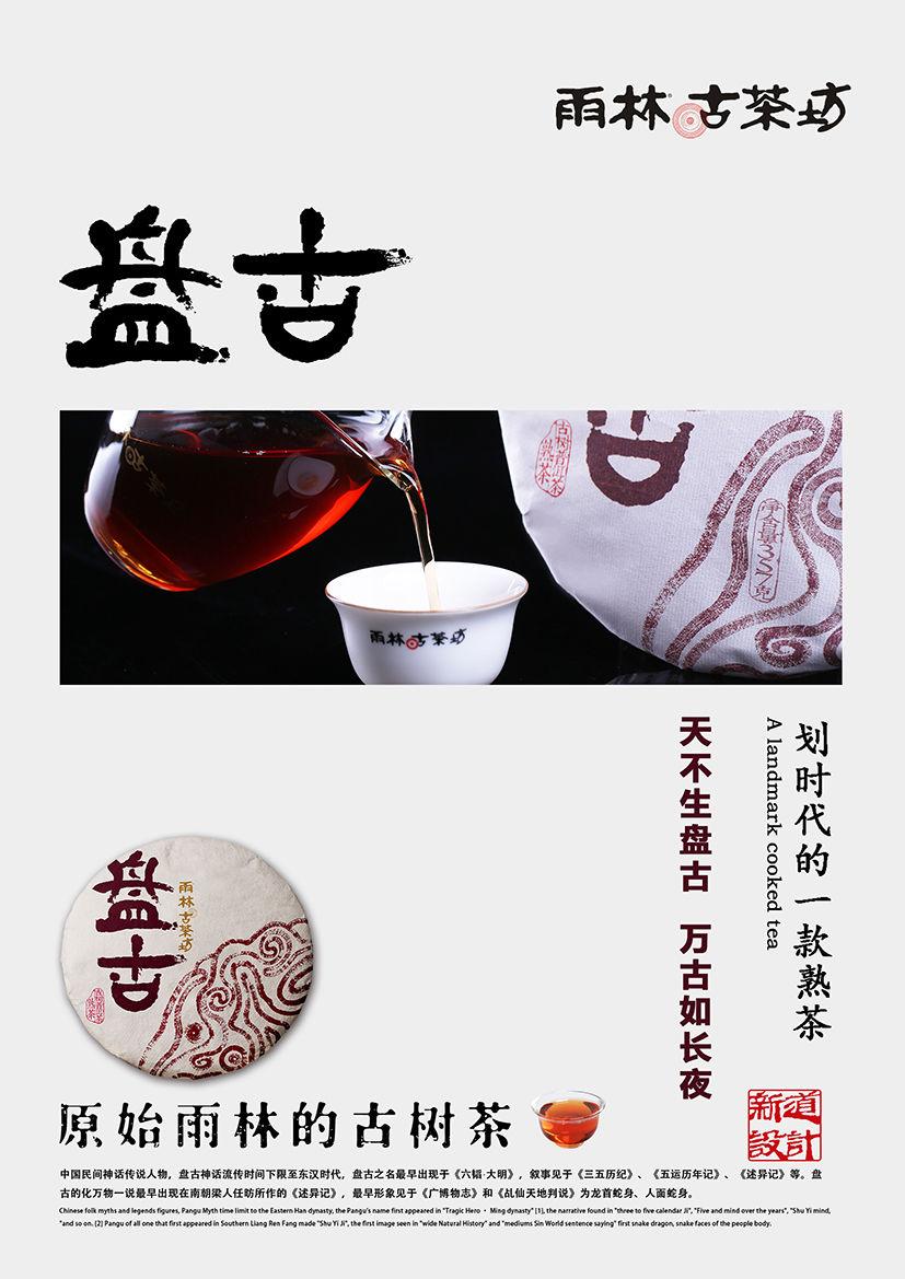 雨林古茶坊古树熟茶盘古包装设计 新道设计 普洱茶包装设计 茶叶包装设计作品 绵纸包装设计 纸箱包装设计 海报设计 (3).jpg