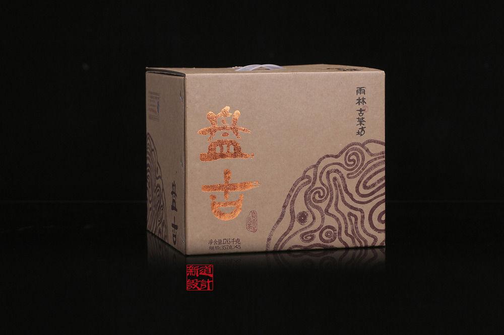 雨林古茶坊古树熟茶盘古包装设计 新道设计 普洱茶包装设计 茶叶包装设计作品 绵纸包装设计 纸箱包装设计 海报设计 (5).JPG