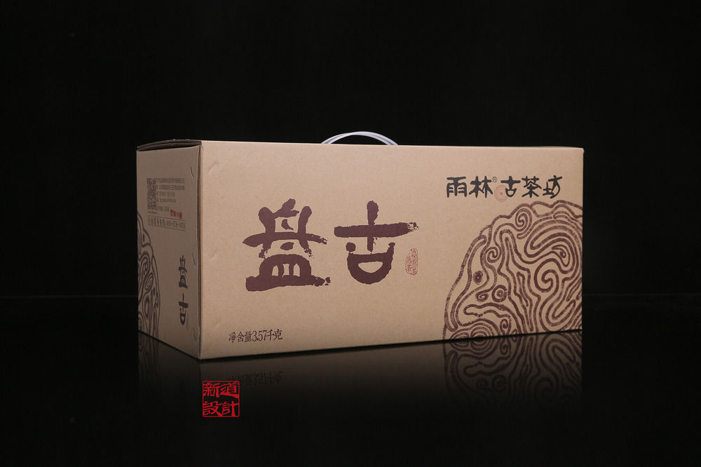 雨林古茶坊古树熟茶盘古包装设计 新道设计 普洱茶包装设计 茶叶包装设计作品 绵纸包装设计 纸箱包装设计 海报设计 (4).JPG