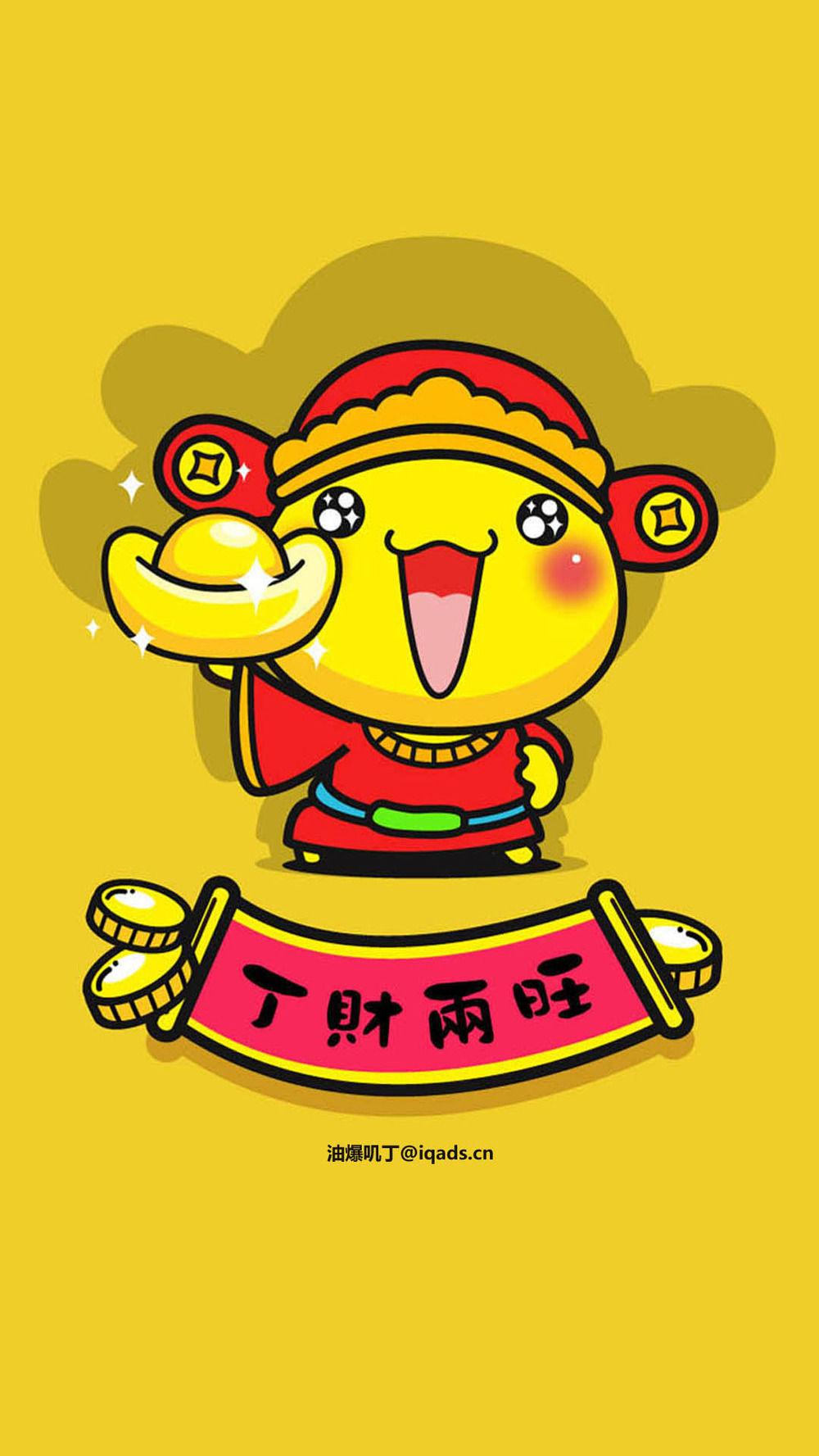 丁财两旺-1080x1920.jpg