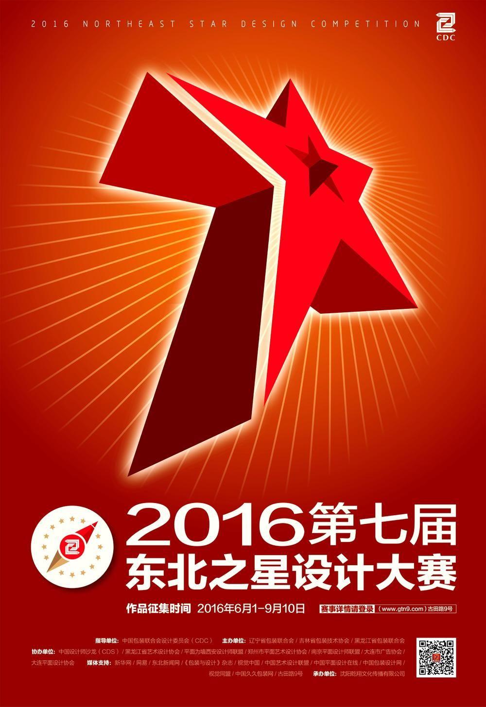 东北之星设计大赛海报1.JPG