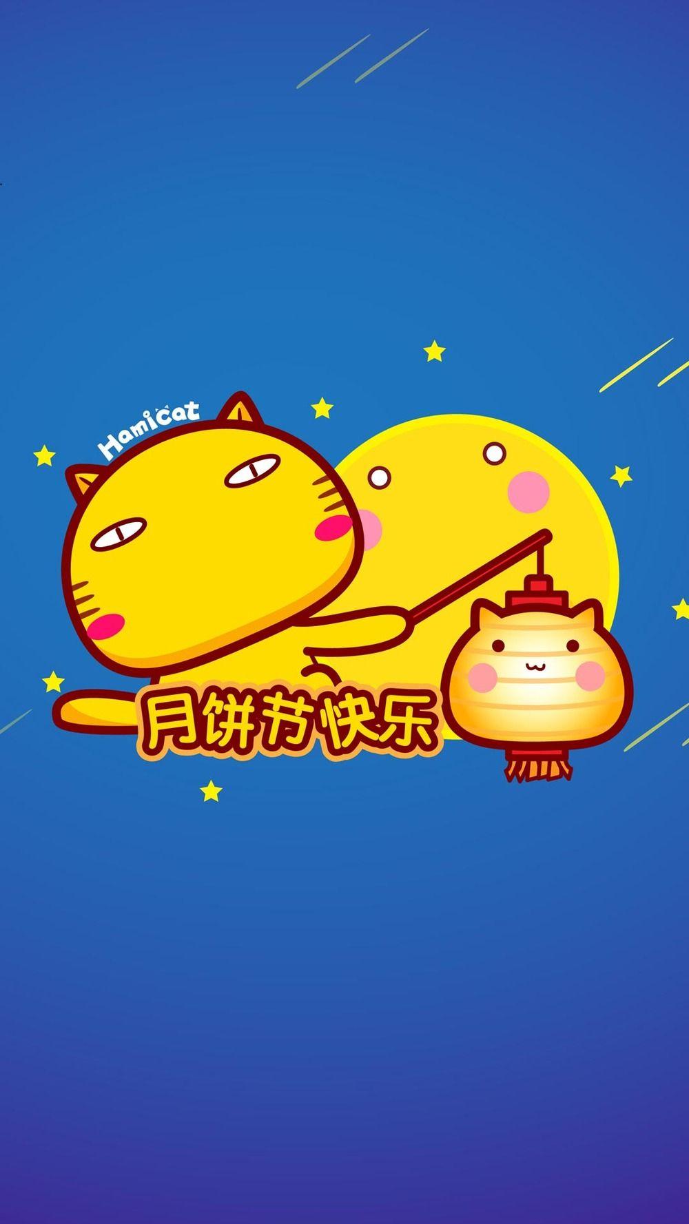 哈咪猫月饼节快乐.jpg
