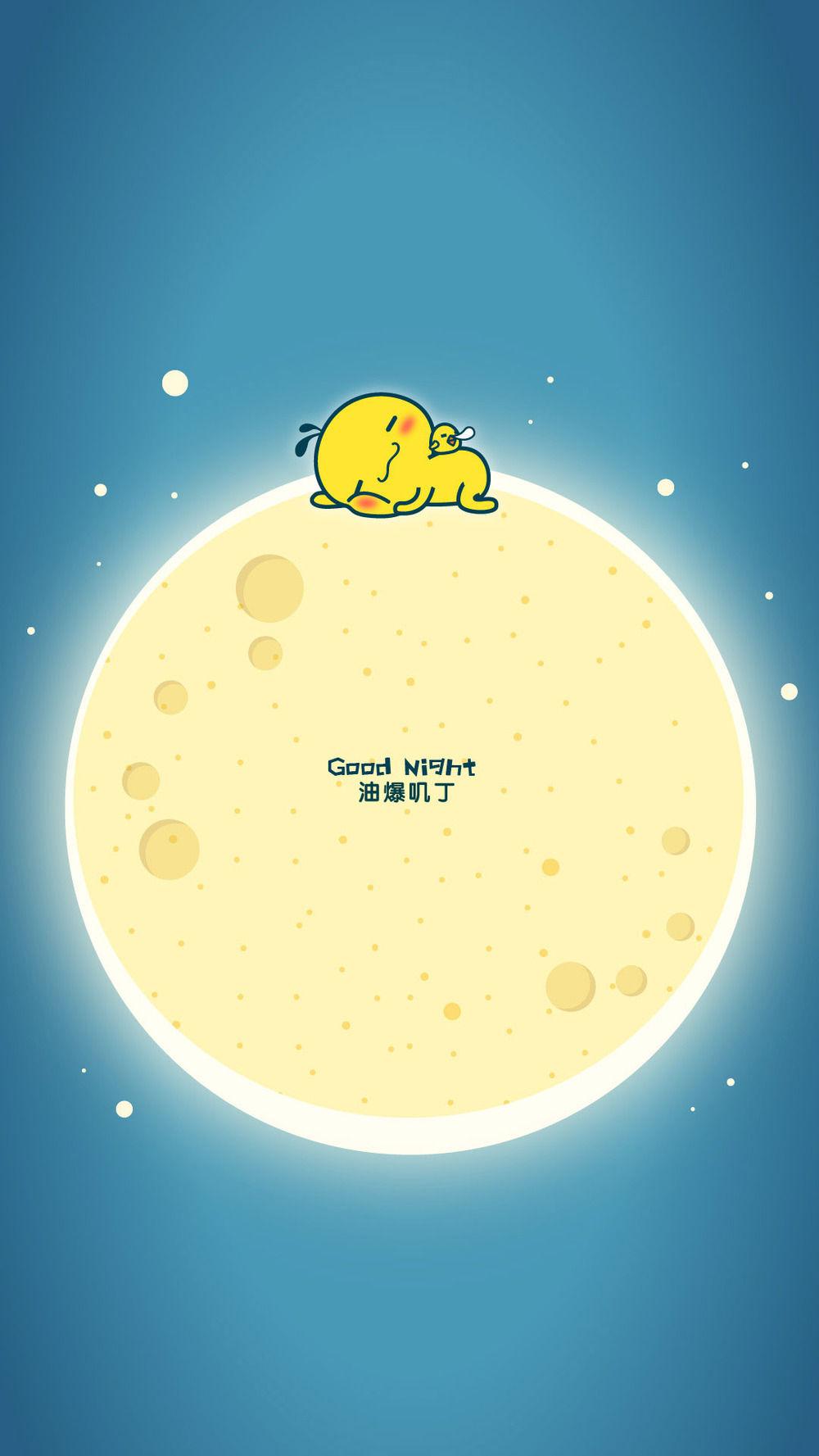 月球 晚安-太空晚安 1080x1920.jpg