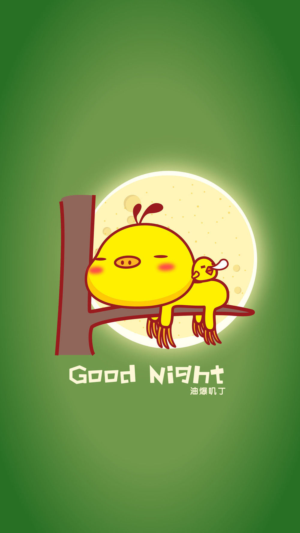 树懒 晚安-1080x1920.jpg