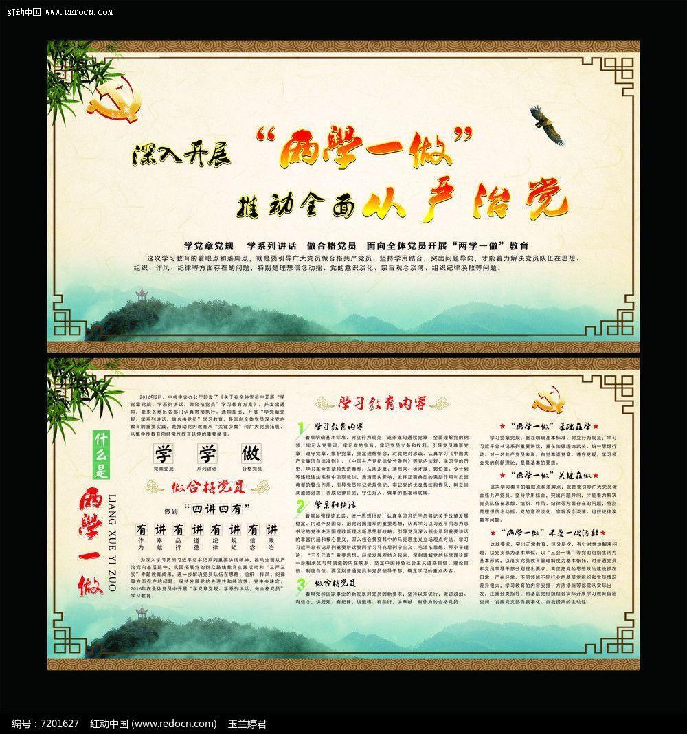 liangxueyizuozhanbansheji_7201627.jpg