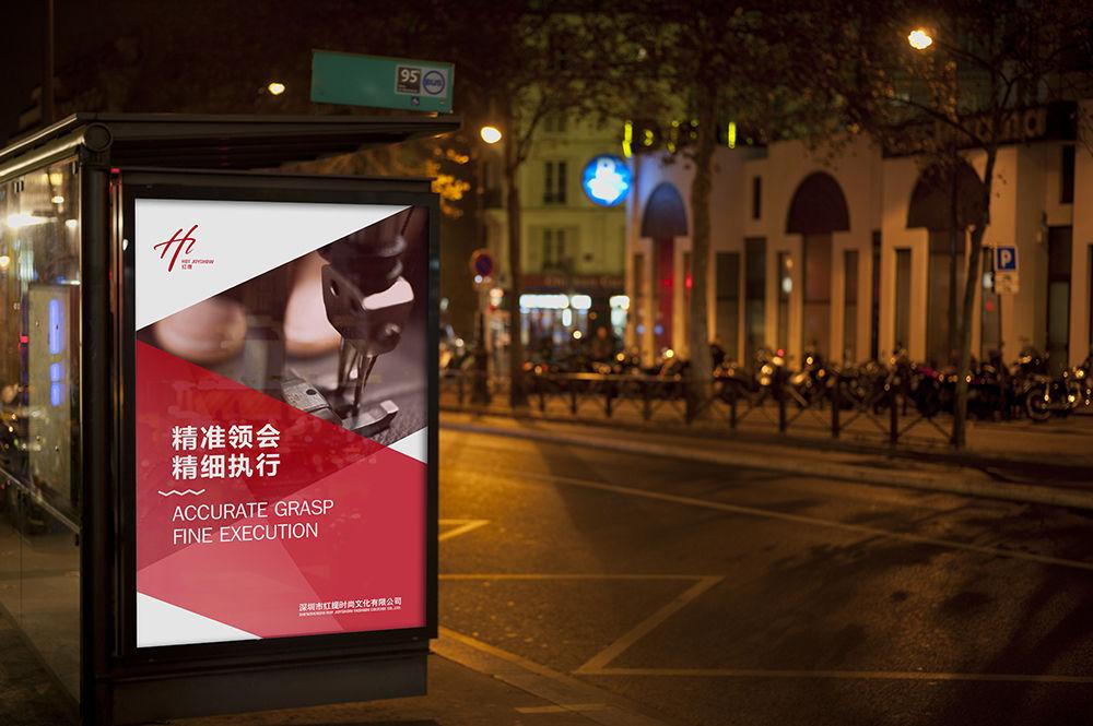 贵州红提服饰品牌vi设计,言思设计,vis设计 (14).jpg