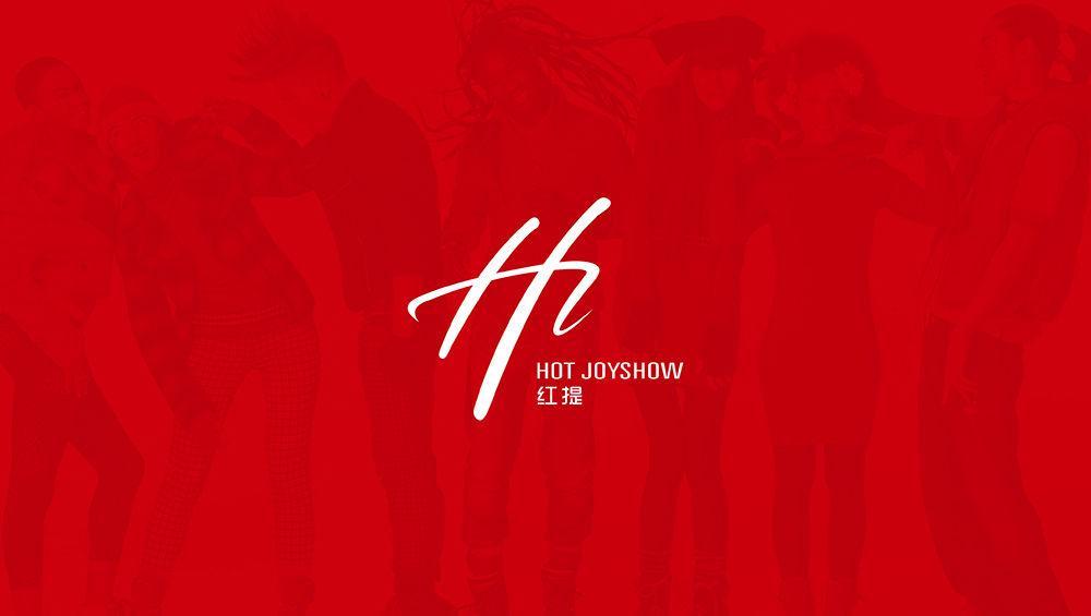 贵州红提服饰品牌vi设计,言思设计,vis设计 (4).jpg