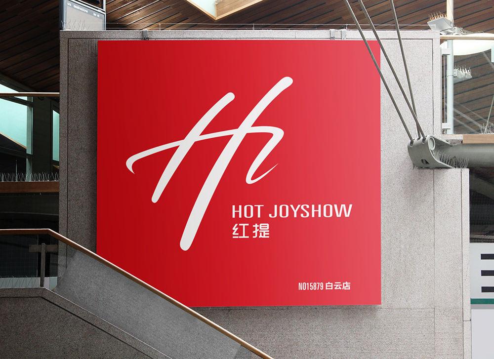 贵州红提服饰品牌vi设计,言思设计,vis设计 (12).jpg