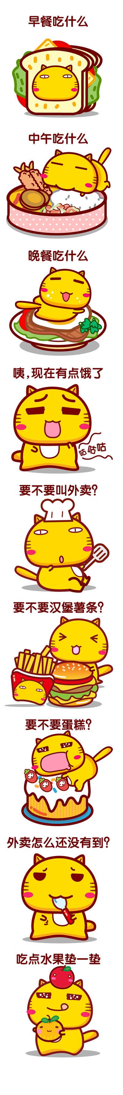 吃什么.jpg