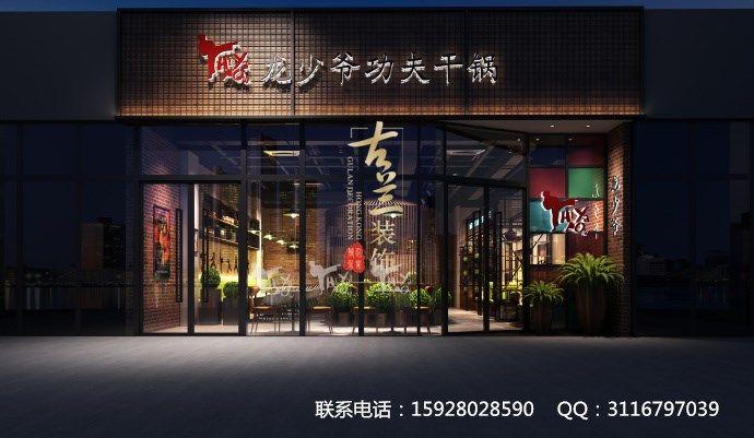 龙少爷的干锅店设计_副本.jpg