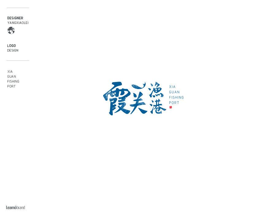 16-霞关渔港.jpg