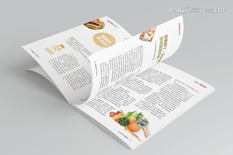 保健医苑丨海空设计丨杂志设计2.jpg