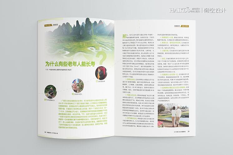 保健医苑丨海空设计丨杂志设计8.jpg