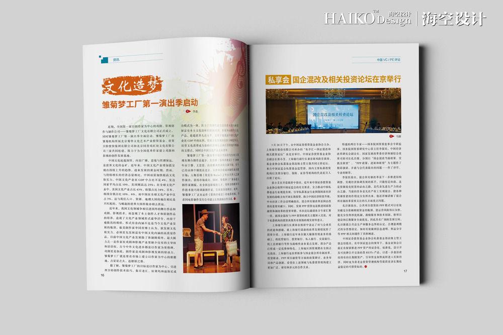 中国VCPE评论杂志  海空设计06.jpg