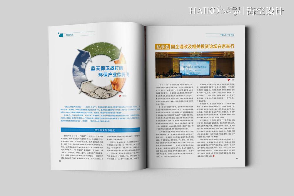 中国VCPE评论杂志  海空设计07.jpg
