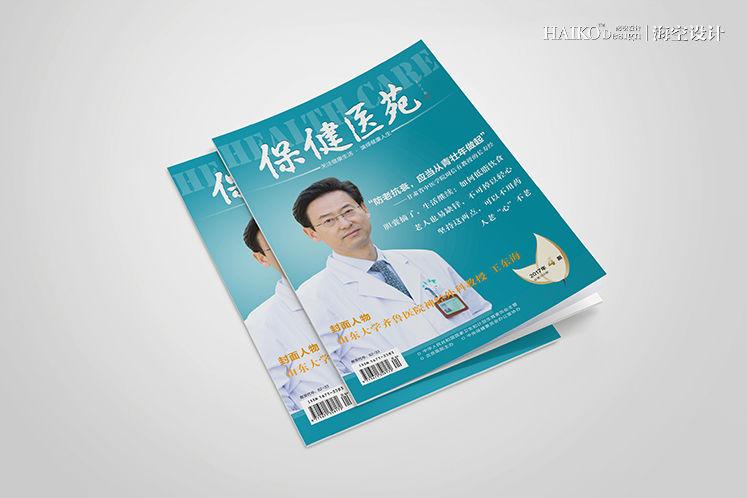 保健医苑丨海空设计丨杂志设计.jpg