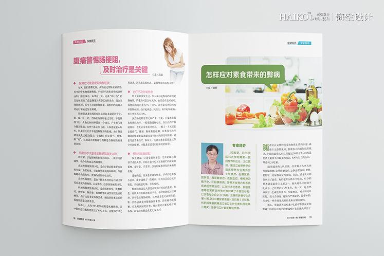 保健医苑丨海空设计丨杂志设计3.jpg