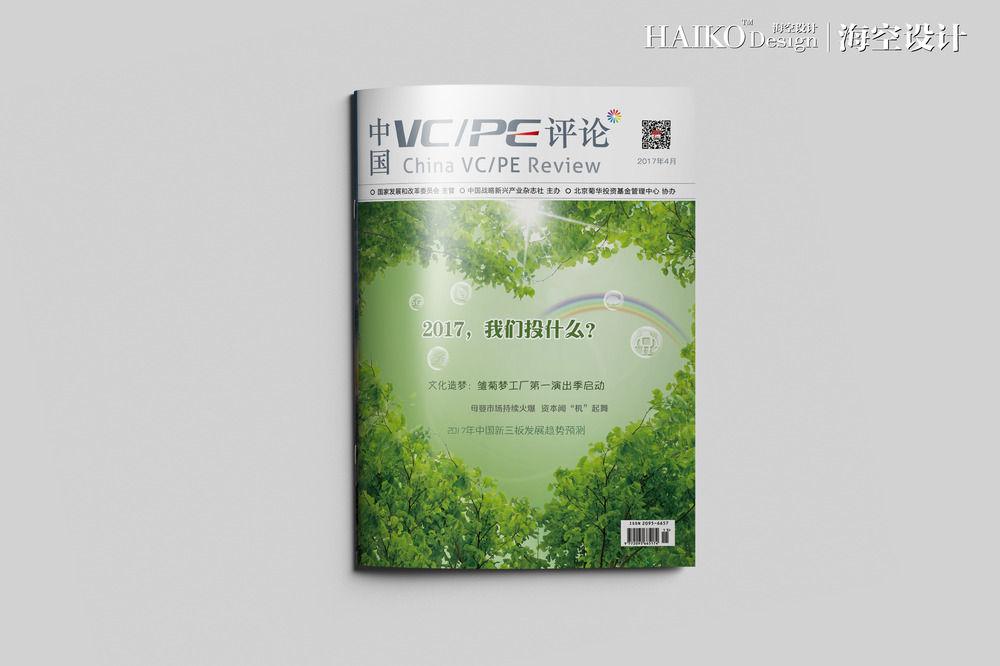 中国VCPE评论杂志  海空设计01.jpg