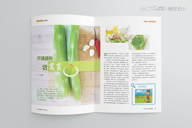 保健医苑丨海空设计丨杂志设计12.jpg