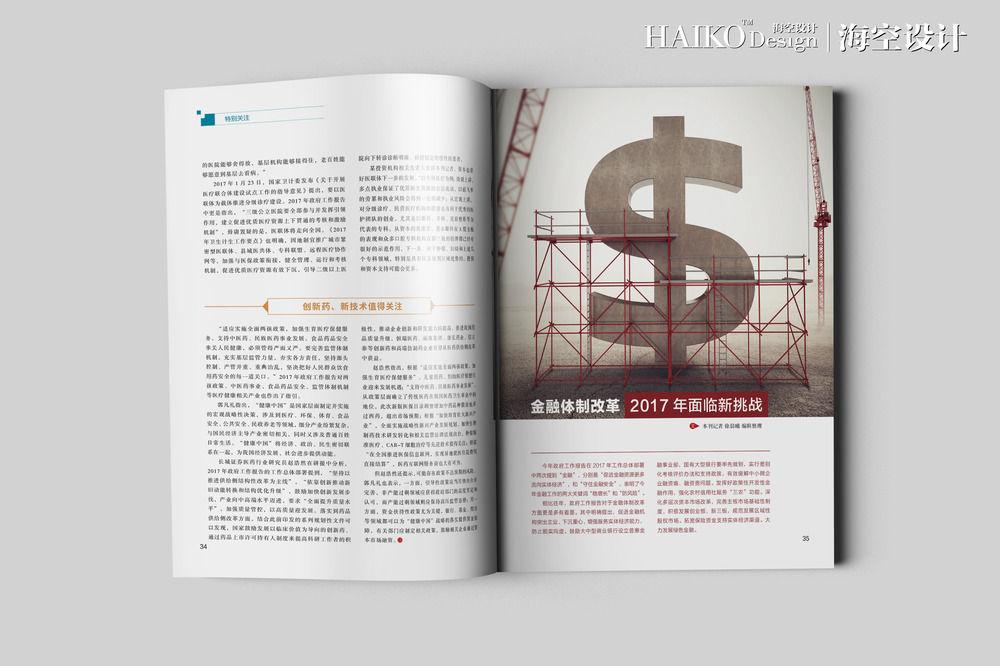中国VCPE评论杂志  海空设计09.jpg