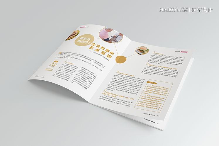 保健医苑丨海空设计丨杂志设计1.jpg