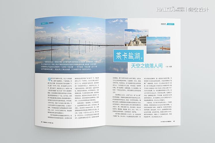 保健医苑丨海空设计丨杂志设计9.jpg