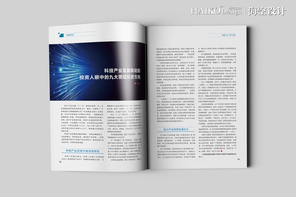 中国VCPE评论杂志  海空设计10.jpg
