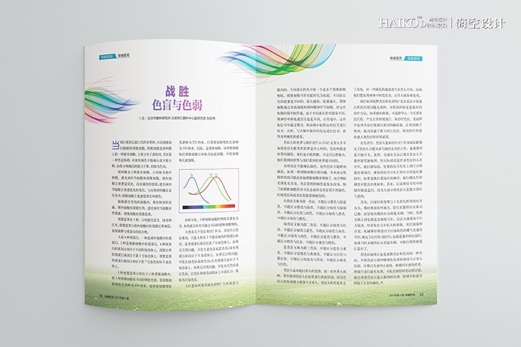 保健医苑丨海空设计丨杂志设计4.jpg