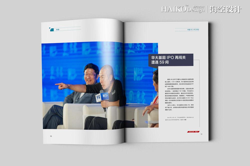 中国VCPE评论杂志  海空设计05.jpg