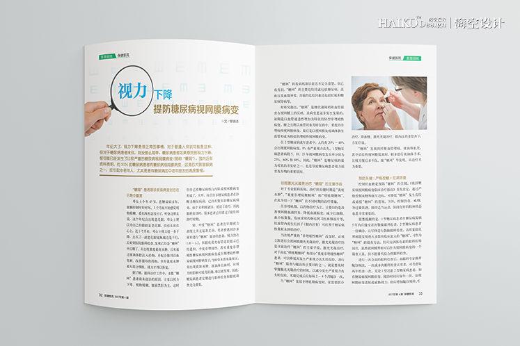 保健医苑丨海空设计丨杂志设计7.jpg