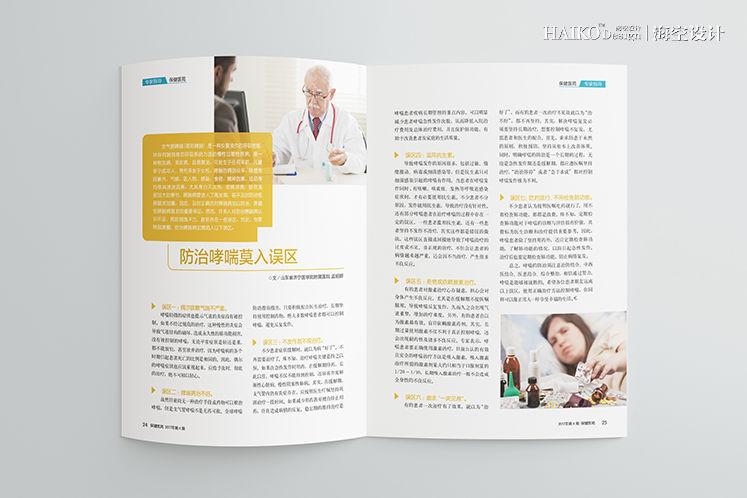 保健医苑丨海空设计丨杂志设计5.jpg