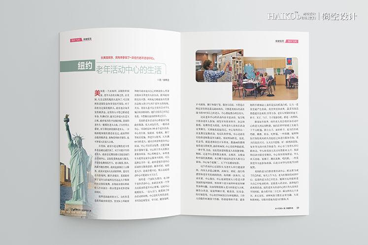 保健医苑丨海空设计丨杂志设计11.jpg