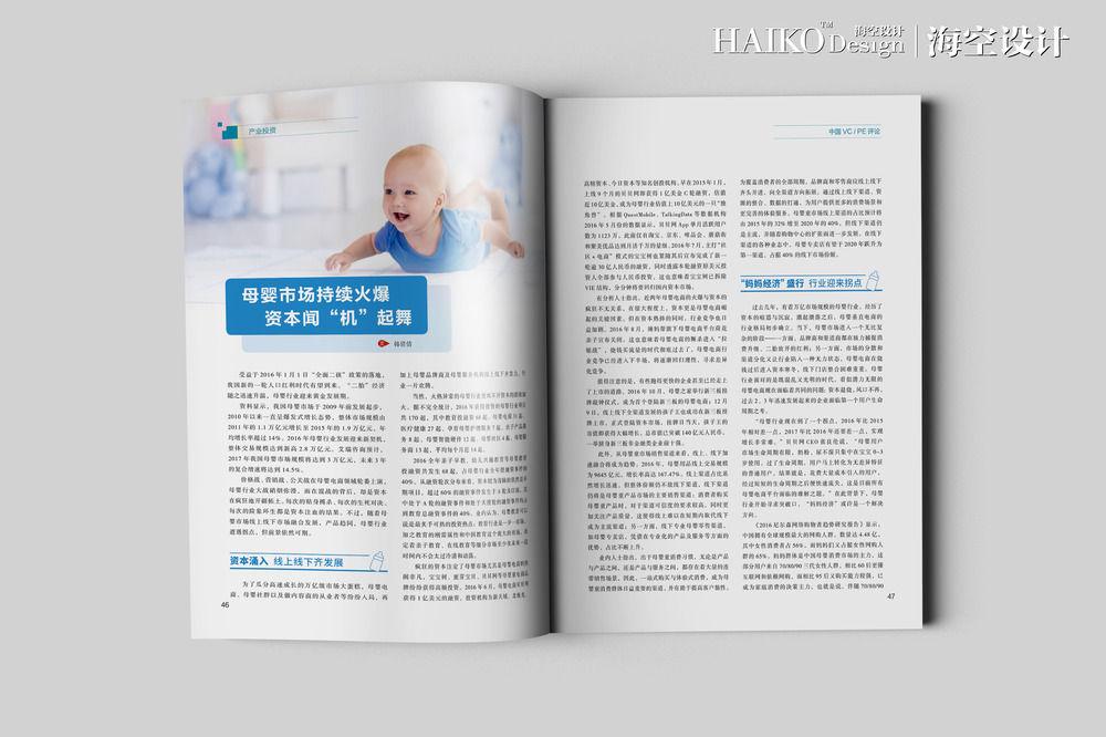 中国VCPE评论杂志  海空设计04.jpg