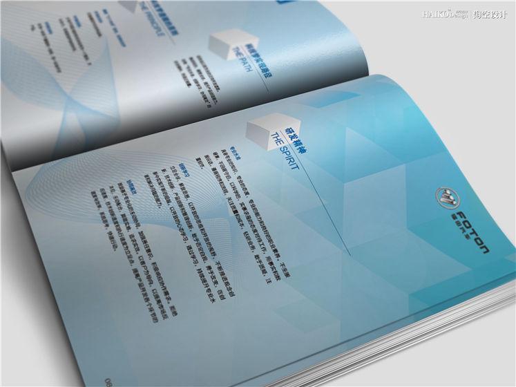 福田汽车画册设计——北京海空设计3.jpg