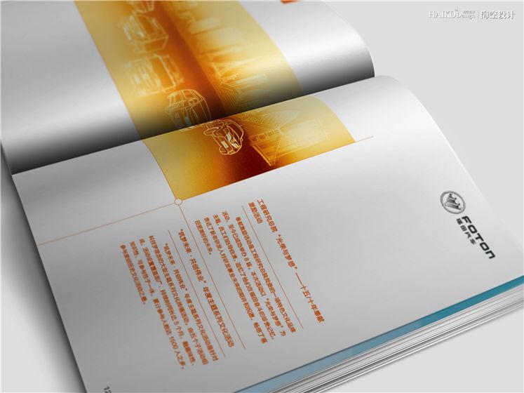 福田汽车画册设计——北京海空设计13.jpg