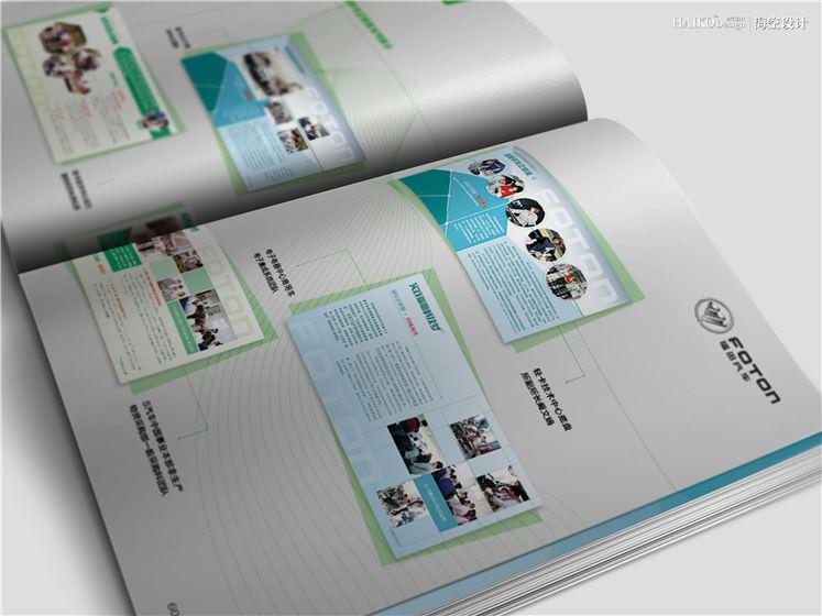 福田汽车画册设计——北京海空设计8.jpg