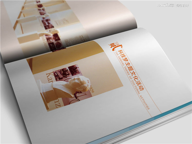 福田汽车画册设计——北京海空设计1.jpg