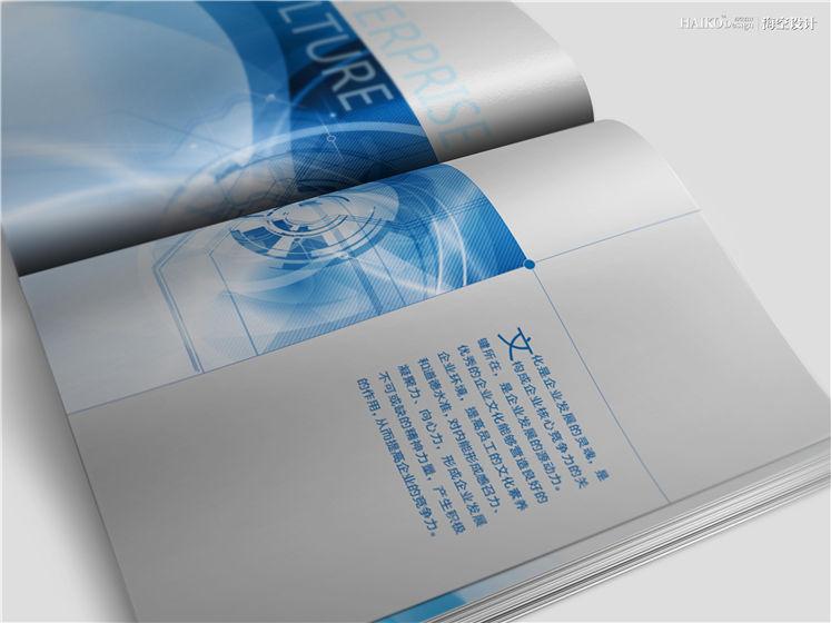 福田汽车画册设计——北京海空设计6.jpg