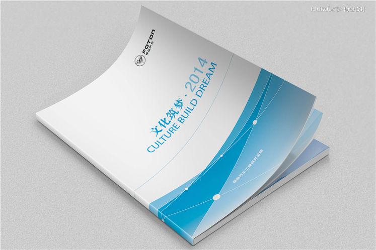 福田汽车画册设计——北京海空设计7.jpg