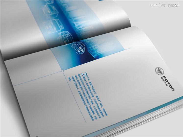 福田汽车画册设计——北京海空设计12.jpg