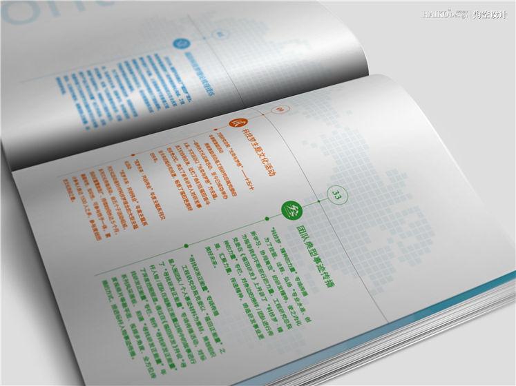 福田汽车画册设计——北京海空设计4.jpg