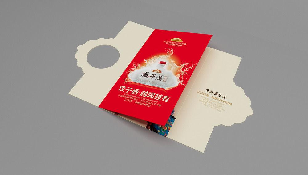 饺子酒异形小册子效果图-5.jpg
