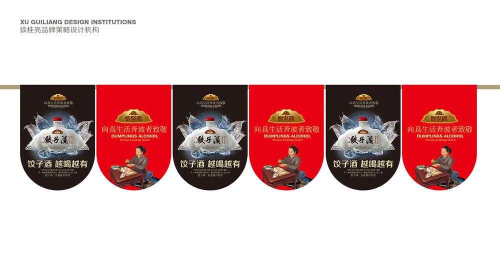 14吊旗效果图-徐桂亮品牌设计.jpg