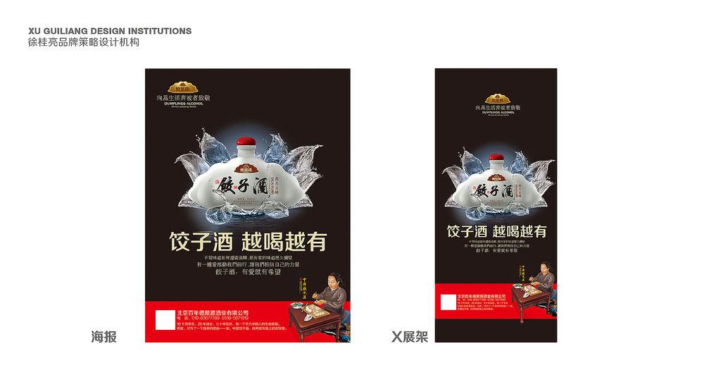 15海报x展架-徐桂亮品牌设计.jpg