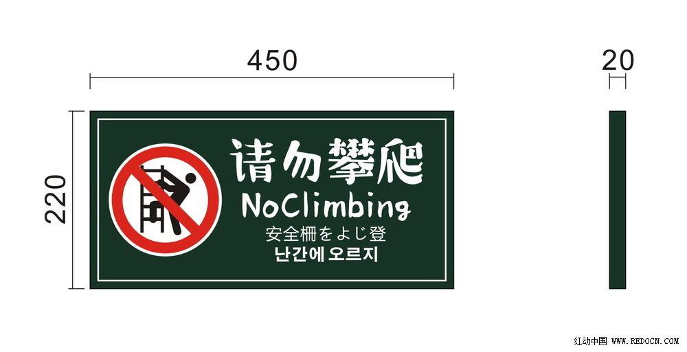 请勿攀爬.jpg