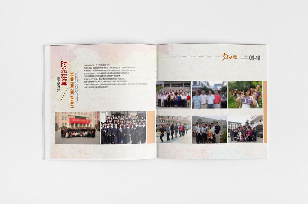 成都工业学院十周年聚会纪念册02.jpg