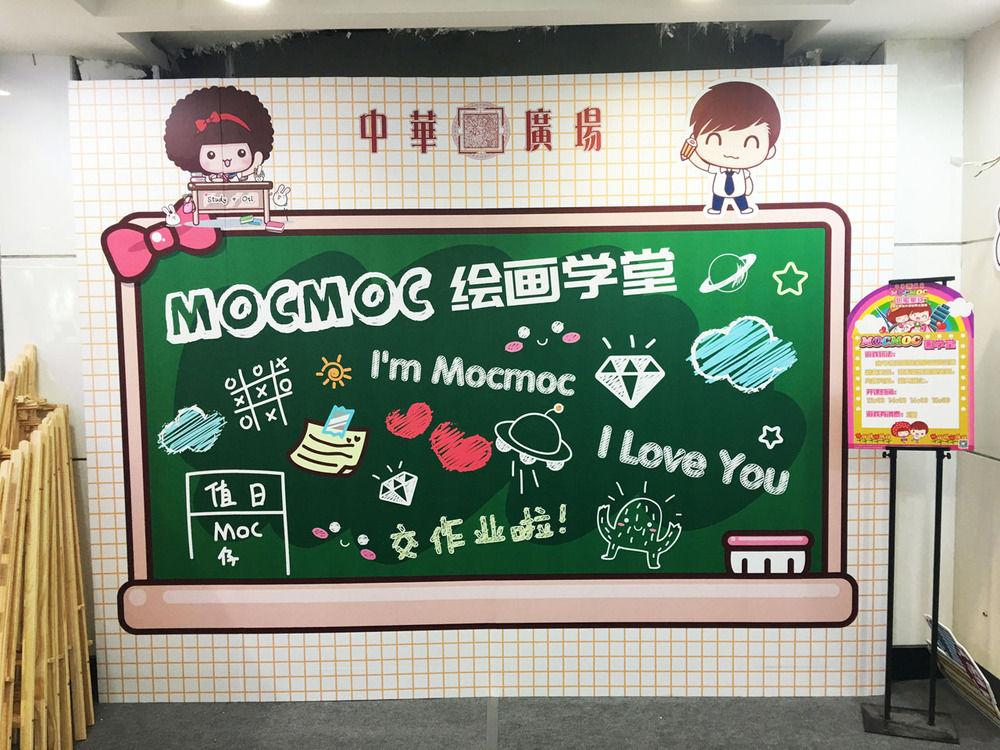 中华广场x摩丝摩丝甜蜜星球28.JPG