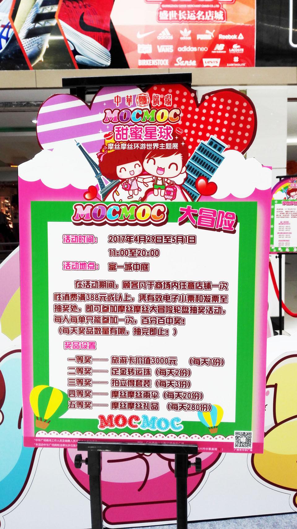 中华广场x摩丝摩丝甜蜜星球38.jpg