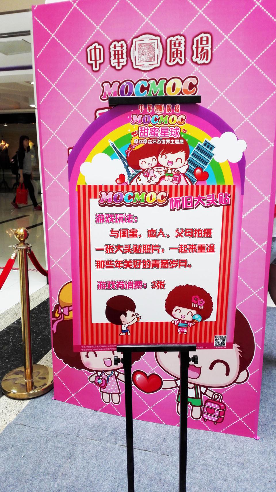 中华广场x摩丝摩丝甜蜜星球39.jpg
